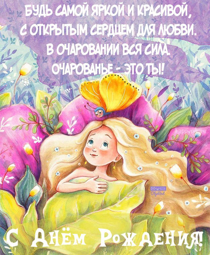 Поздравление девушке принцесса