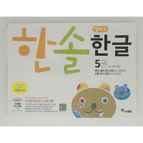 Honsol Hangul 5 Korean Words & Reading Books Learn Language Study Free Shipping