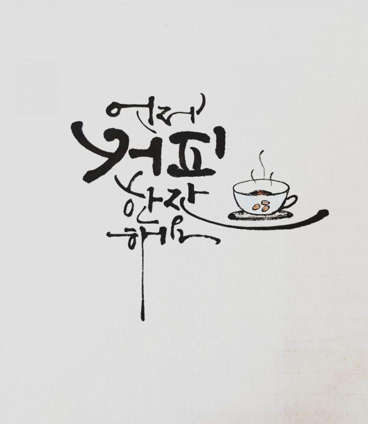 언제 커피 한잔 해요~ 언제? #여울캘리 #캘리배우는곳 #금천동 #캘리그라피 #청주캘리그라피 #커피#카페글#...