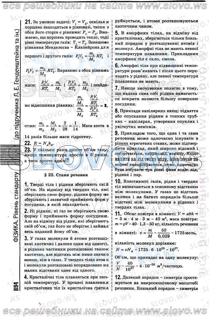 Гдз по экономике 5 класс рабочая тетрадь лукьянова гордеева коровина
