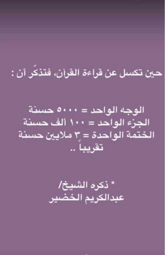 فضل قرآءة القرآن الكريم في شهر رمضان الفضيل Quran