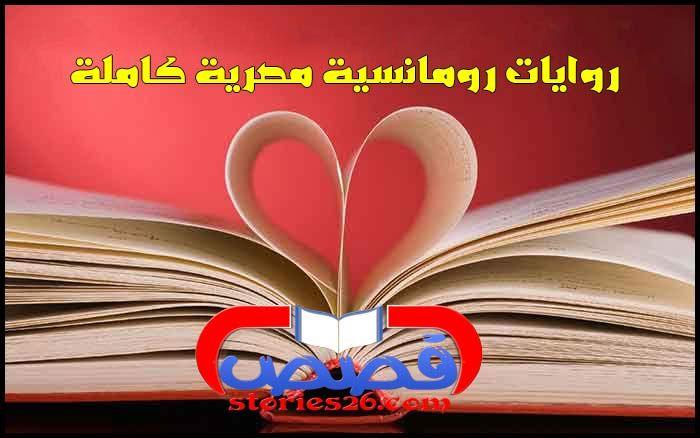 روايات رومانسية عربية كاملة قصص رومانسية Love
