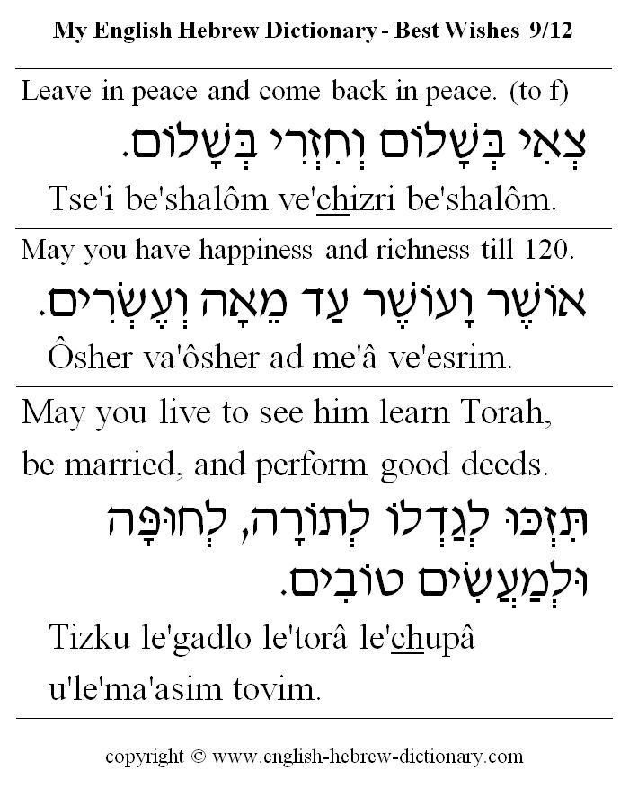 how to say i wish in hebrew