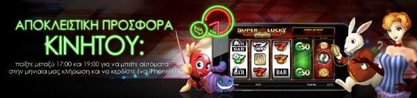 NetBet Casino: Παίξτε μέσω κινητού και κερδίστε ένα iPhone 6! - http://www.betarades.gr/netbet-casino-paixte-meso-kinitou-kai-kerdiste-ena-iphone-6_p_25106.html #netbet #netbetcasino #casino @netbet