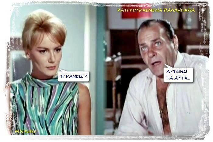 """""""Κάτι κουρασμένα παλληκάρια"""" Κωνσταντάρας, Αρβανίτη"""