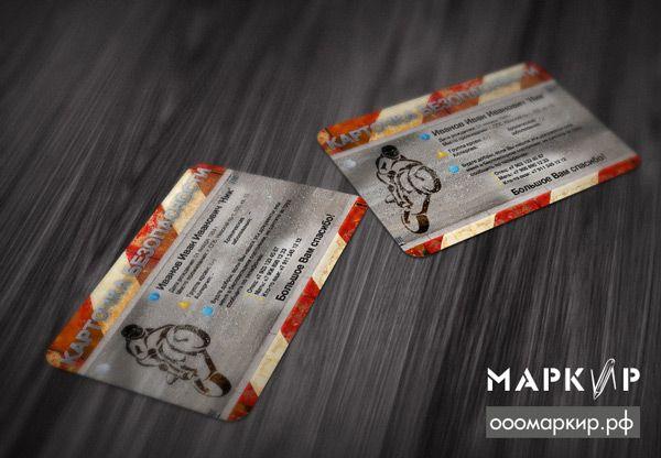 Визитные карточки заказать в Брянске Картонные визитки от 10 шт. Визитка. Заказать.