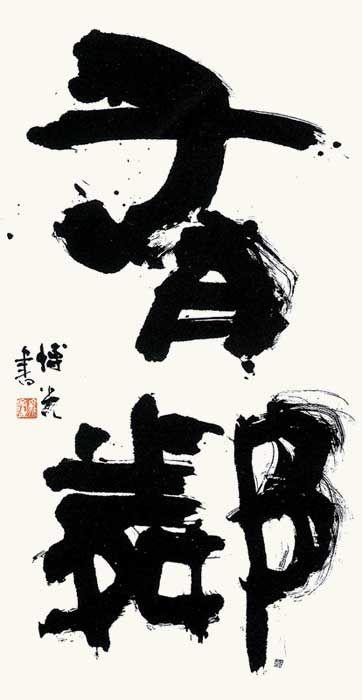 Calligraphe Hiromitsu Ishitobi   書家 石飛博光 博光作品2011