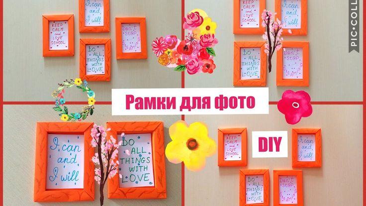 🖼 Рамки из бумаги DIY. Декор стен. Фоторамки. 🖼  Оригами.
