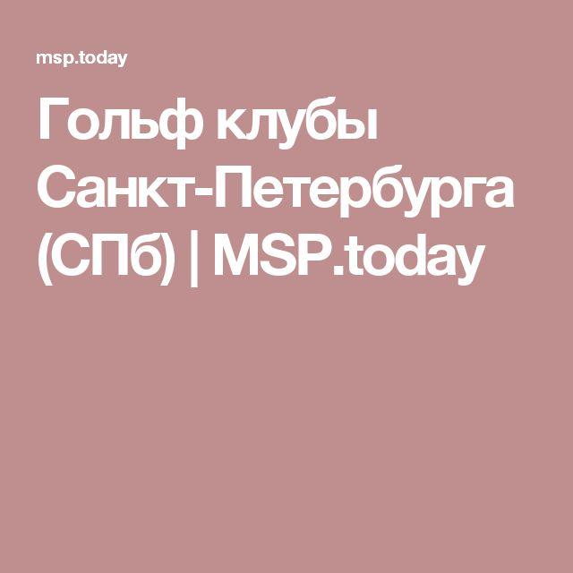 Гольф клубы Санкт-Петербурга (СПб) | MSP.today