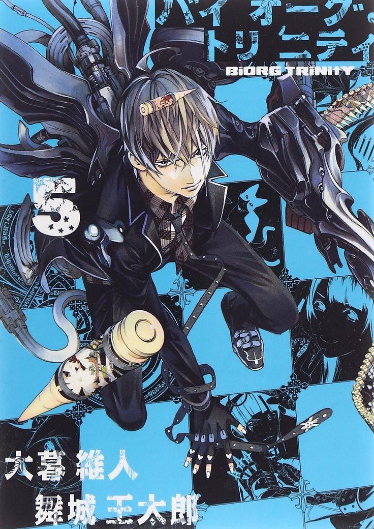 Amazon.co.jp: バイオーグ・トリニティ 5 (ヤングジャンプコミックス): 大暮 維人, 舞城 王太郎: 本