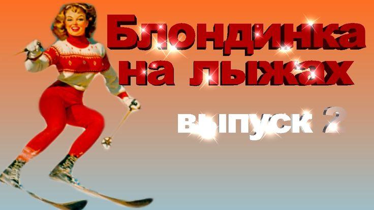 Блондинка на лыжах  Выпуск 2