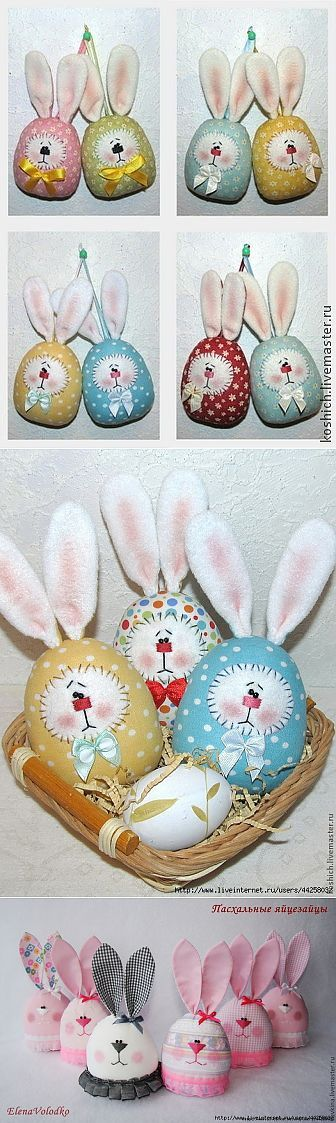 Шьем пасхальные яйца-веселые зайцы. Идеи и мастер-класс..   игрушки   Постила