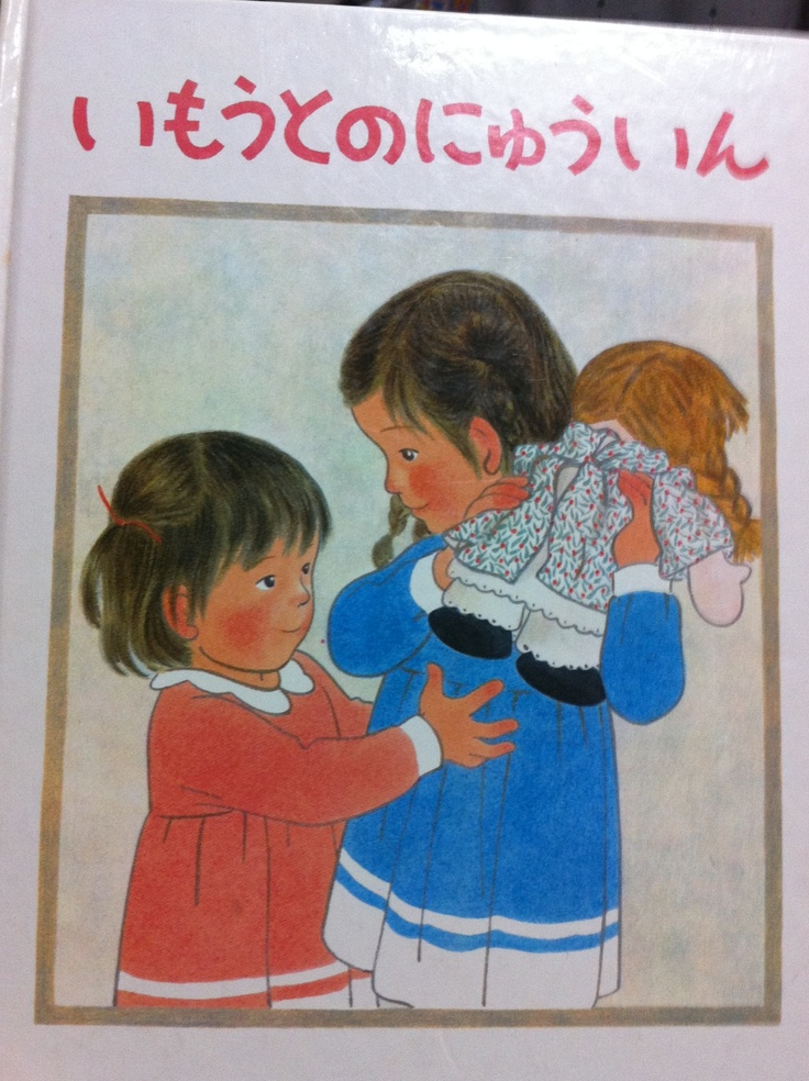 「My sister was hospitalized」 front cover いもうとのにゅういん 表紙