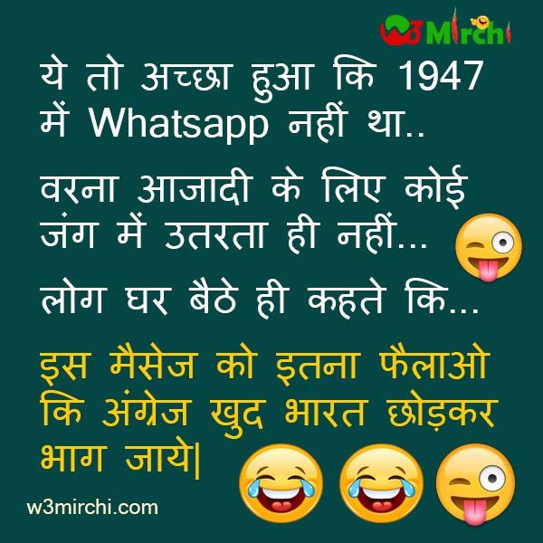 Funny Whatsapp Joke in Hindi | HIndi, English & Picture ...
