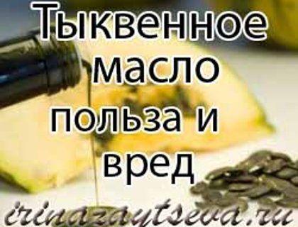 Тыквенное масло. Польза и вред. Применение. Масло тыквенных семечек. Полезные свойства. | Блог Ирины Зайцевой