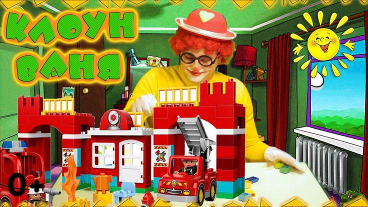 Играй с лего дупло и Клоуном Ваней. Развивающее видео для детей