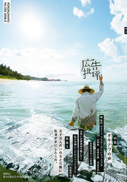 Kokoku Hihyo - Chie Morimoto