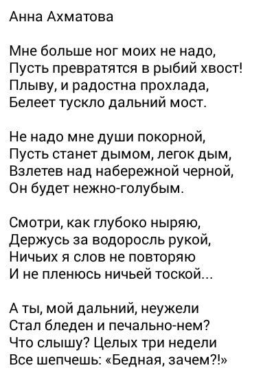 Анна Ахматова #стихи бОльше на http://women111.ru