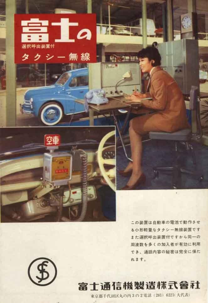 富士通信機製造株式会社タクシー無線 / 1961