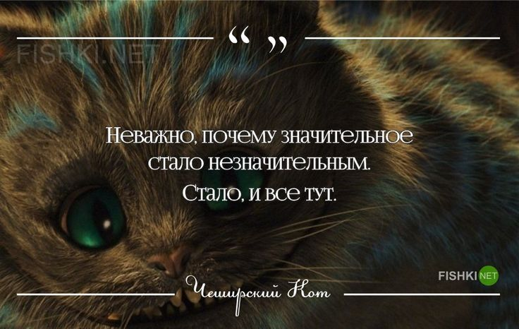 Мудрости Чеширского Кота