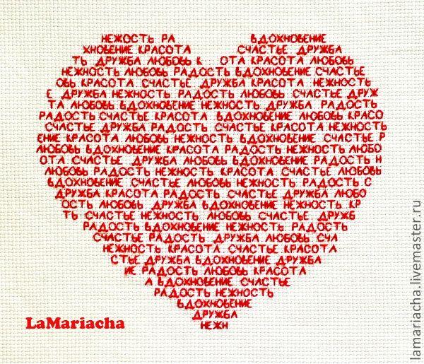 Cross Stitch, Heart Swap,