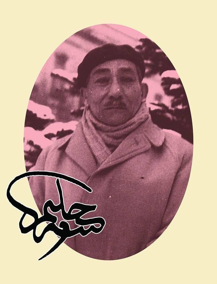 Hattat, (Calligrapher) Halim Özyazıcı (1898-1964) İstanbul