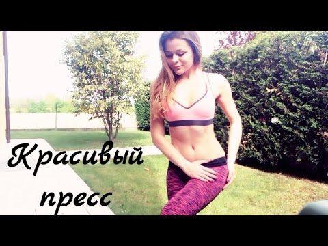 Упражнения для ПРЕССА | ПЛОСКИЙ ЖИВОТ | качаем пресс в домашних условиях | ABS WORKOUT - YouTube