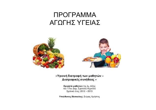 Microsoft power point   πρόγραμμα υγιεινής διατροφής