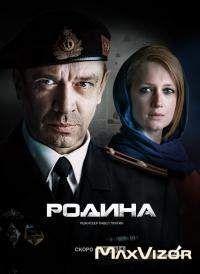 Родина (сериал 2015)