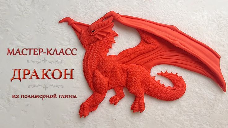 Эксклюзив! Мастер-класс: Красный дракон из полимерной глины FIMO/polymer...