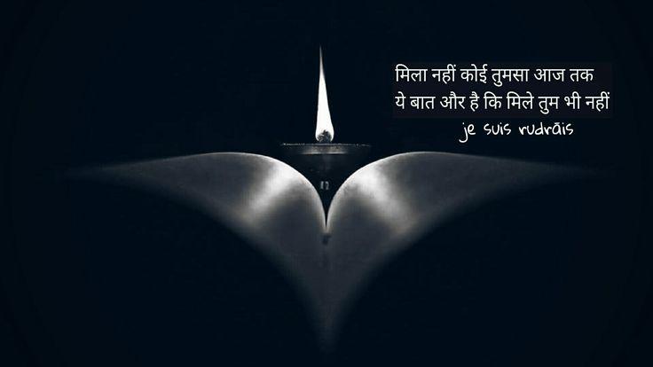 मिला नहीं कोई तुमसा आज तक, ये बात और है कि मिले तुम भी नहीं. #jsr #rudrāis