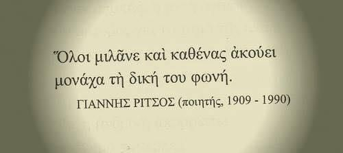 Everybody talks and everybody listen only their own voice... #GiannisRitsos Γιάννης Ρίτσος #poetry