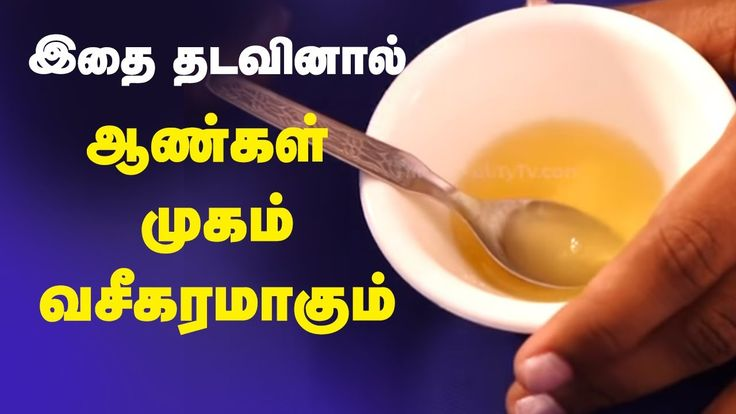 Beauty Tips for Men - Fast Removal of Dark Spot from your face - Tamil B...