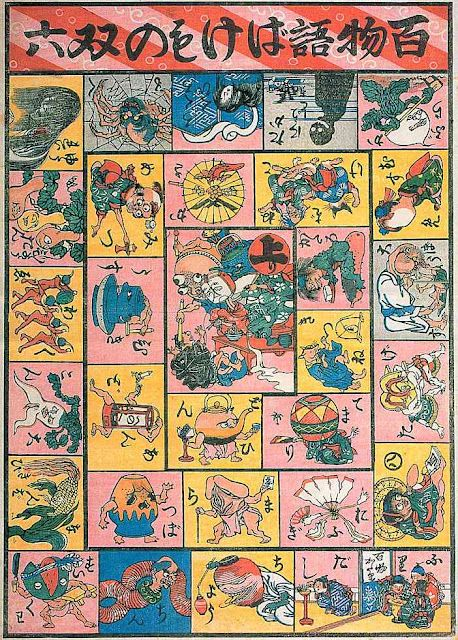 """Here is a sugoroku ---a paper board-game---depicting less than a hundred weird creatures from Japanese lore. This example may possibly be pre-War as the title across the top reads right to left """"Hyaku Monogatari Bakemono."""" Along with the spider demon, rokuro-kubi and lantern ghost there is also a demon teakettle, a cracked pot and a walking phallus!"""