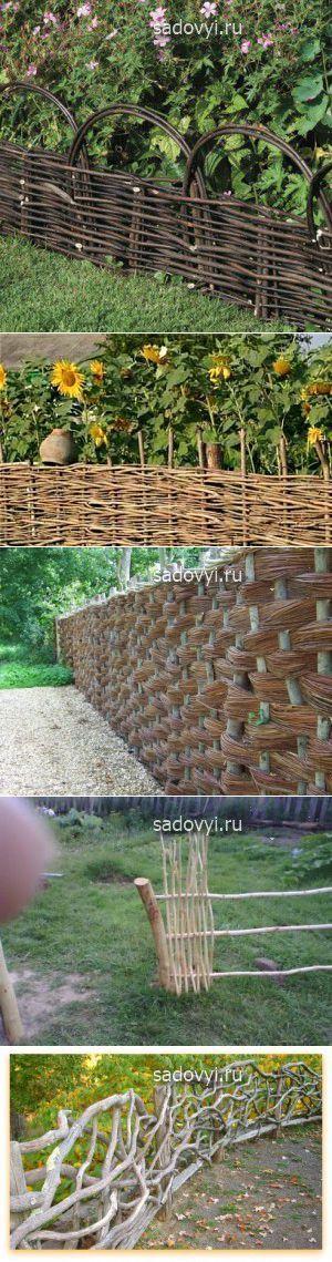 Как сделать плетень на даче своими руками.