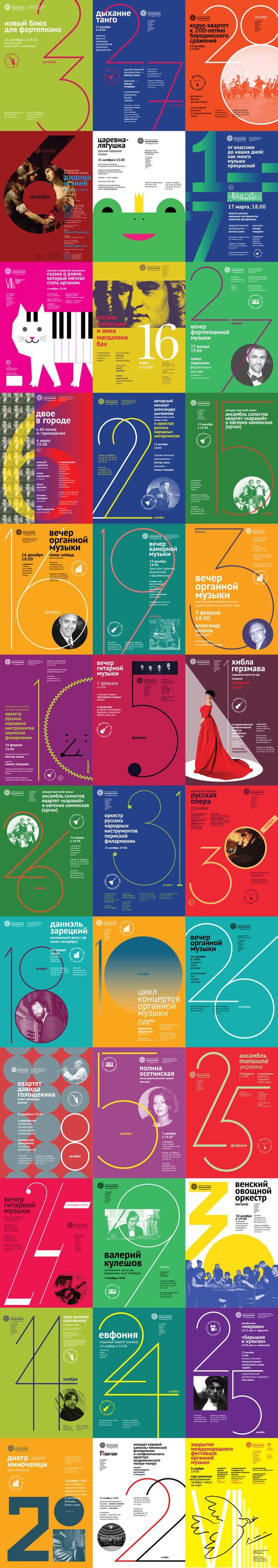 Perm Philharmonic Season 77 Playbills by Studio GD (http://abcgd.livejournal.com/24404.html)