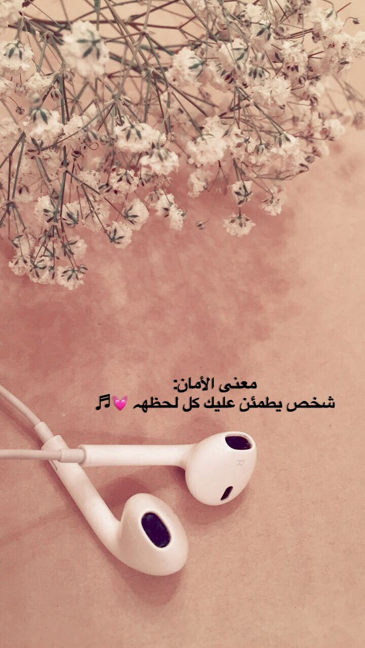 Pin By M A On خلفيات Arabic Tattoo Quotes Arabic English Quotes Beautiful Arabic Words