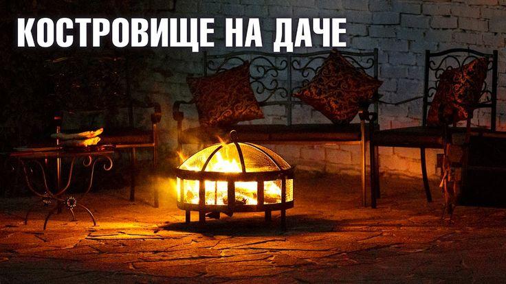 Костровище на даче - выбираем место для костра | Hitsad.ru