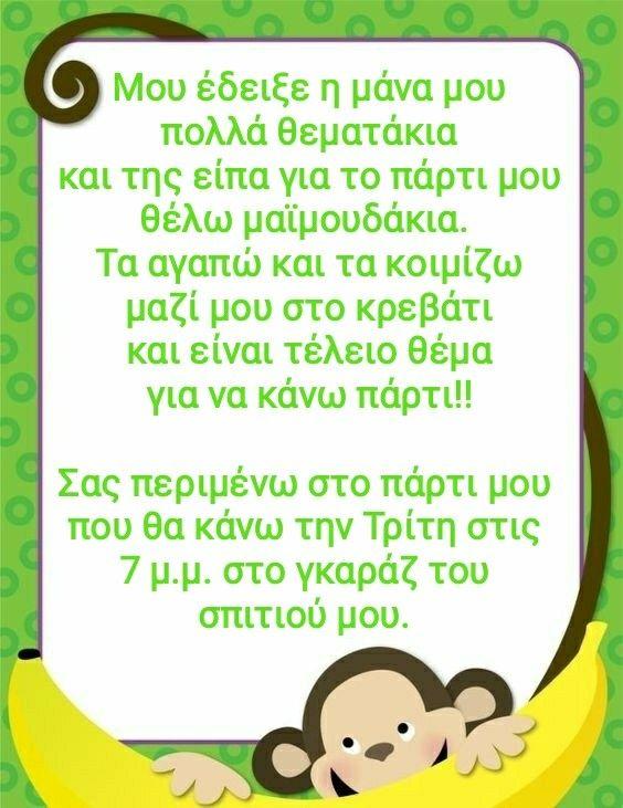 Πρόσκληση για πάρτι γενεθλίων με θέμα μαϊμουδάκια 🐒🐵🍌