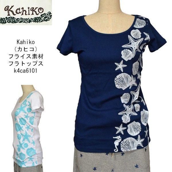 Kahiko(カヒコ)ハワイアンTシャツ、フライス素材フラトップスです。伸縮性が高いフライス天竺素材を使ったハワイアン柄のプリントTシャツ、フラレッスン用はもちろん、リゾートウェアとしても最適です。素材:綿100%サイズ:レディースM,LM:肩幅31cm,身幅38cm,着丈65cm,袖丈14cmL:肩幅33cm,身幅40cm,着丈67cm,袖丈16cm在庫数の更新は随時行っておりますが、ご注文いただいた商品が品切れになってしまう事もございます。その場合お客様には必ず連絡をいたしますが、万が一入荷予定がない場合はキャンセルさせていただく場合もございます事をあらかじめご了承ください。