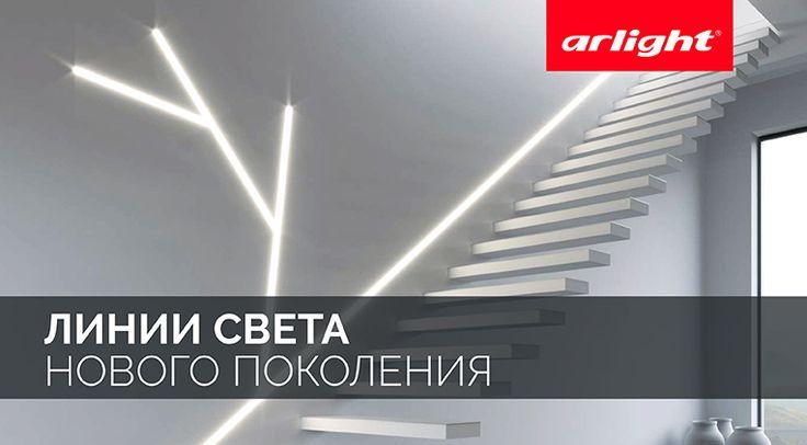 Создание оригинальных и интересных линий света теперь не является сложной задачей. В ассортименте Arlight появились новые алюминиевые профили серии S-LUX 2.0, которые помогут сконструировать практически любые формы световых линий. Особенности новых алюминиевых профилей серии S-LUX 2.0 •  Широкий выбор аксессуаров (крепежа, заглушек, коннекторов и подвесов) позволяет легко собирать профили и удобно выполнять их обслуживание. •  Благодаря различным соединителям можно конструировать…