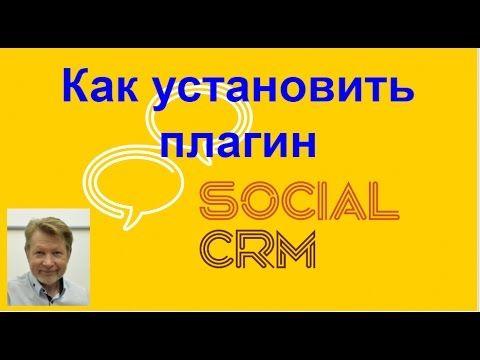 Как установить расширение Social CRM