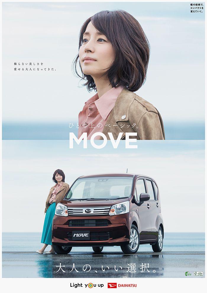 consommé design bloc|DAIHATSU MOVE