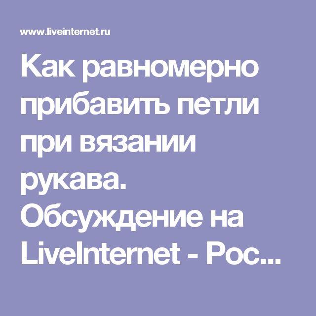 Как равномерно прибавить петли при вязании рукава. Обсуждение на LiveInternet - Российский Сервис Онлайн-Дневников