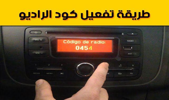طريقة تفعيل كود الراديو مجانا عن طريق الهاتف Code Radio Radio Coding Car Radio