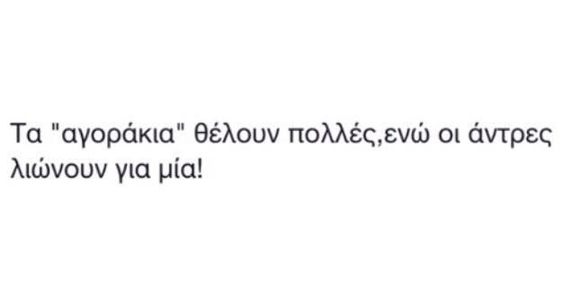 αλήθειες...!! #greek #quotes
