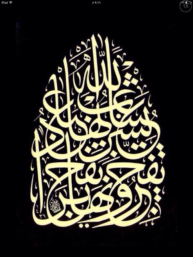1000 Images About Arabic Calligraphy On Pinterest: rules of arabic calligraphy