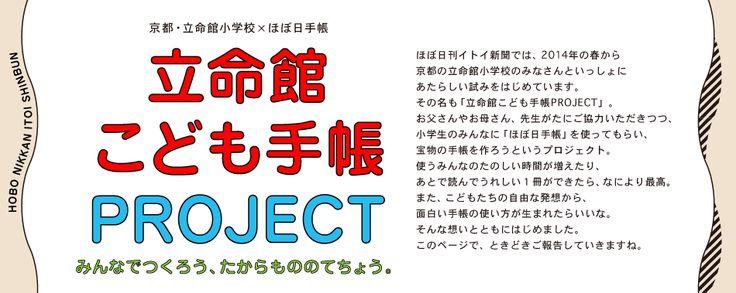 <京都・立命館小学校×ほぼ日手帳> 立命館こども手帳 PROJECT  みんなでつくろう、 たからもののてちょう。ほぼ日刊イトイ新聞では、2014年の春から 京都の立命館小学校のみなさんといっしょに あたらしい試みをはじめています。 その名も「立命館こども手帳PROJECT」。 お父さんやお母さん、先生がたにご協力いただきつつ、 小学生のみんなに「ほぼ日手帳」を使ってもらい、 宝物の手帳を作ろうというプロジェクト。 使うみんなのたのしい時間が増えたり、 あとで読んでうれしい1冊ができたら、なにより最高。 また、こどもたちの自由な発想から、 面白い手帳の使い方が生まれたらいいな。 そんな想いとともにはじめました。 このページで、ときどきご報告していきますね。