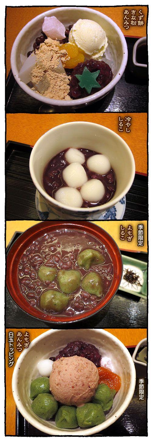 Japanese desserts, Anmitsu and Shiruko あんみつ・しるこ