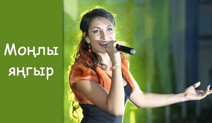 Румия Фатхетдинова - Монлы янгыр http://tatbash.ru/tatarskie/klipy/5229-rumiya-fatkhetdinova-monly-yangyr